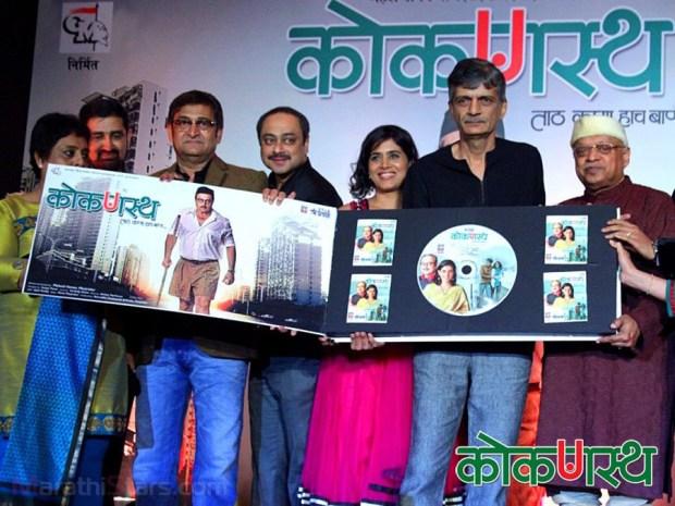 Kokanastha Marathi film Music launch Photos4