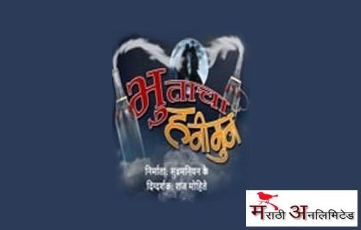 bhutacha honeymoon movie free golkes
