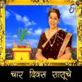 Char Divas Sasuche Etv marathi Serial