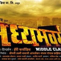 Madhyamvarg - Trailer