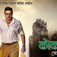 Kokanastha Marathi Movie Cast Story Photos