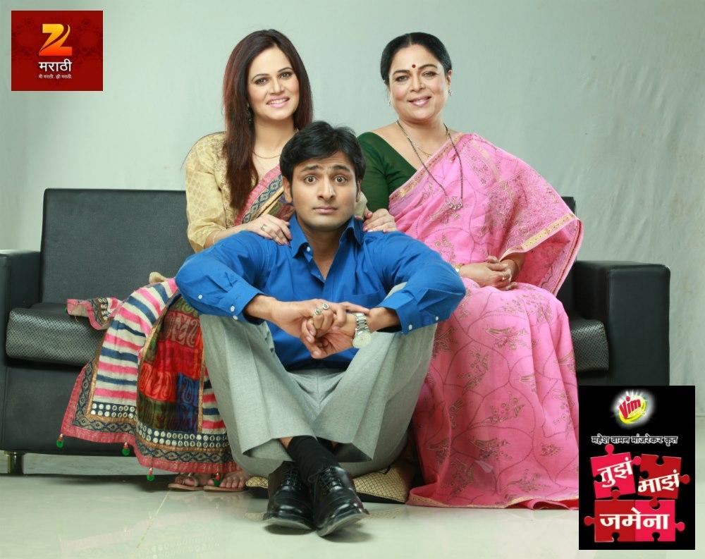 Tuza Maza Jamena New Serial On Zee Marathi Cast Story Photos