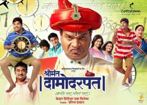 Shrimant Damodar Pant Marathi Movie Poster