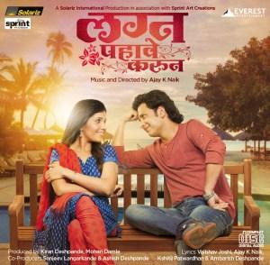 Lagna Pahave Karun Film Poster