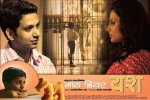 My Dear Yash Marathi Film