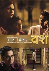 My Dear Yash Marathi Movie Poster