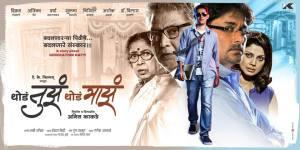 Thoda Tuza Thoda Maza Marathi Film