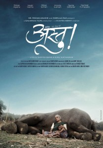 Astu – So Be It Marathi Movie Marathi Movie Poster