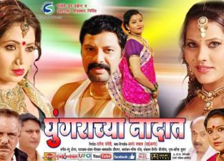 Mitva marathi movie song download 2015 / Shining hearts episode 03