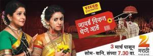 Jawai Vikat Ghene Aahe Zee Marathi Tv Serial