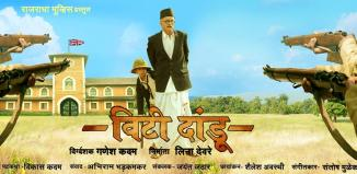 Viti Dandu Marathi Movie