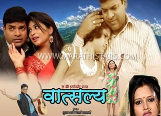 Vatsalya Marathi Movie
