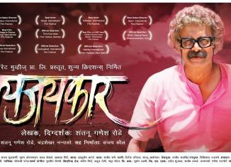 Jayjaykar Marathi Movie Poster