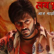 Lai Bhaari Marathi Movie official trailer :