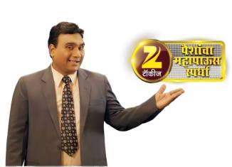 Paishancha Mahapaus - Zee Talkies