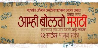 Amhi Bolto Marathi Movie