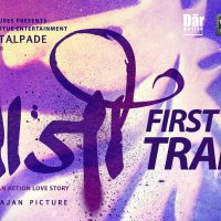 Baji First Look Theatrical Trailer