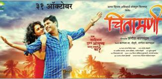 Chintamani Marathi Movie