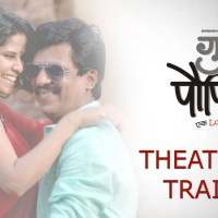 Guru Pournima |Marathi Movie | Theatrical Trailer