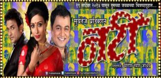 Natee Marathi Movie