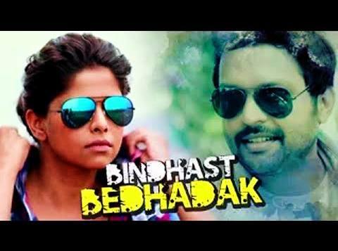 Bindhast Bedhadak Marathi Song - Classmates