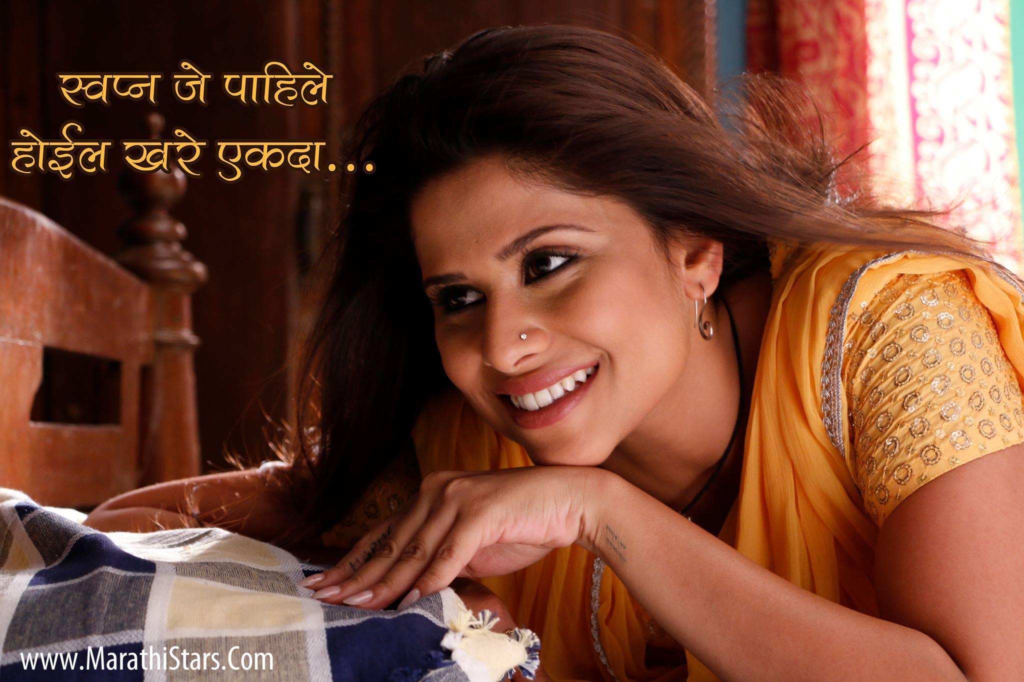 Pyar Vali Love story Marathi Movie Dialogues, Dialogue Images