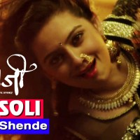 Masoli - Item Song | Baji | Shruti Marathe
