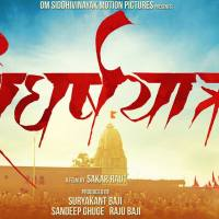 Sangharsh Yatra‬ (Marathi Movie) - First Look Teaser