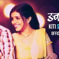 Kiti Saangaychay Mala (Marathi Song) - Double Seat