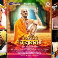 Shegavicha Yogi Gajanan (Marathi Movie): Trailer!