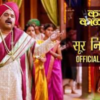 Soor Niragas Ho (Marathi Song) : Katyar Kaljat Ghusli