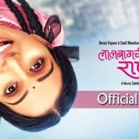Lalbaugchi Rani Trailer | Ft Veena Jamkar, Prathamesh Parab