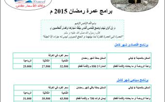 omra Ramadan 2015 FTA