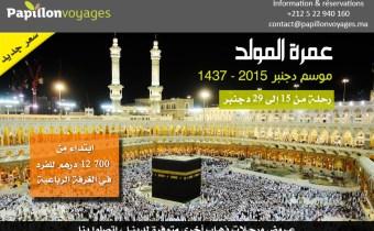 Omra package Al Mawlid 1437 -2015, départs de décembre : nouveaux tarifs!