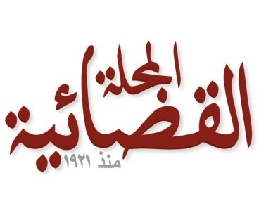 el-kadaiyat