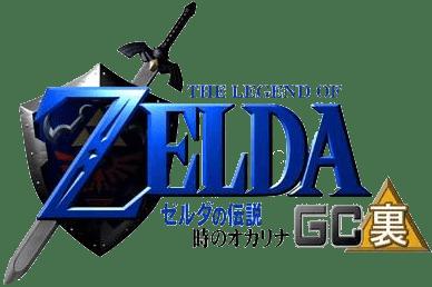 Ura_Zelda_(logo)