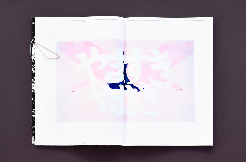 2_Wonder18_Art_Shiori-Yamazaki_by-Marta-Bran_January_February_2014