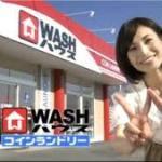 ウォッシュハウスのCM女優は木村友南?年齢と曲を調査