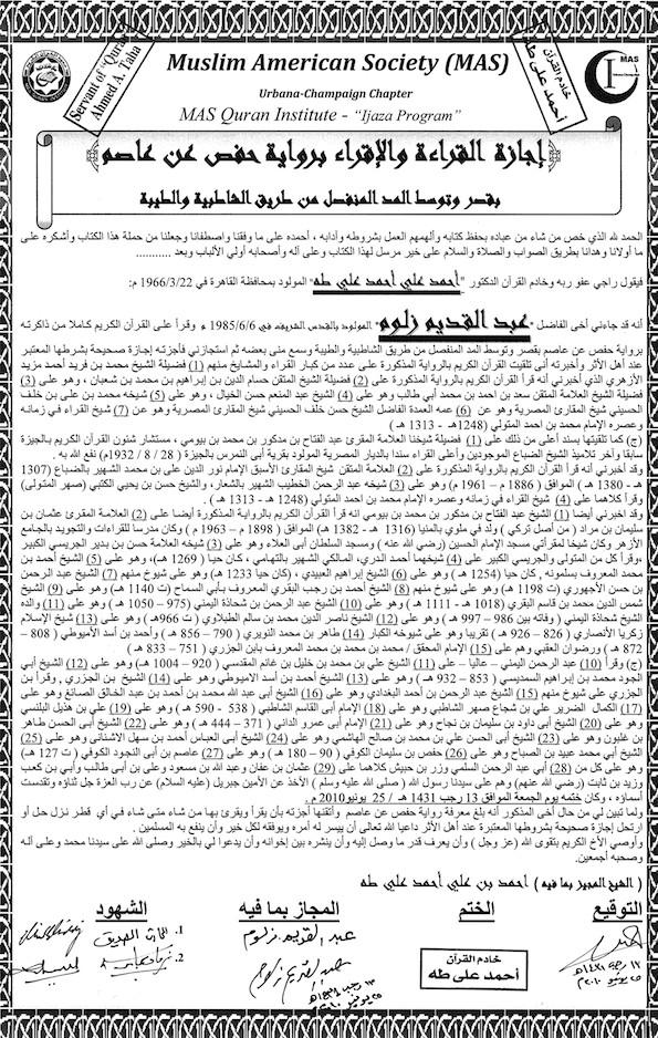 Ijaza-Hifz-AbdelQadeem-Signed-Stamped