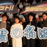 【君の名は。】興収60億円を見込める大ヒットの予感!映画の日本の歴代興行成績ランキングを調査