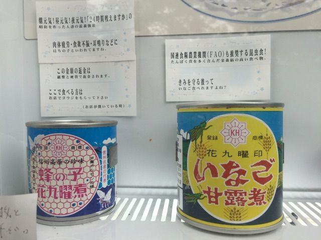 蜂の子やイナゴの缶詰自販機