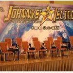 【ジャニーズ・オールスターズ・アイランド】宇宙からの手紙が届く謎だらけの新作舞台のメンバーは誰?