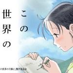 「この世界の片隅に」キネマ旬報の日本映画1位に!「君の名は」や外国作品のランキングは?