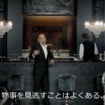 やりすぎ都市伝説スペシャル2016秋 バーテンダーのCM動画