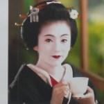 中村橋之助の不倫相手の人気芸妓「市さよ」は絶世の美女?スッピン画像を入手!