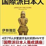 『世界が称賛する国際派日本人』は誰?伊勢雅臣47,000人愛読のメルマガとは