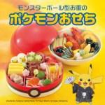 【子供が喜ぶおせち料理】2017度版