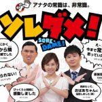 ソレダメ!『花粉症・洗濯・世界の簡単ウラ技60連発!』春の3時間SP