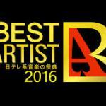 【ベストアーティスト2016の見どころ】国民栄誉賞もメダリストも校閲ガールも登場!