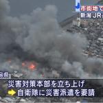 新潟糸魚川の火災で燃えた店や家は 失火責任法(しっかせきにんほう)で泣き寝入り?